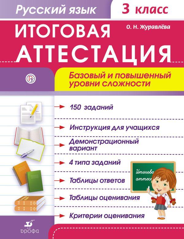 Русский язык. 3 класс. Итоговая аттестация. Базовый и повышенный уровни сложности Журавлева О.Н.