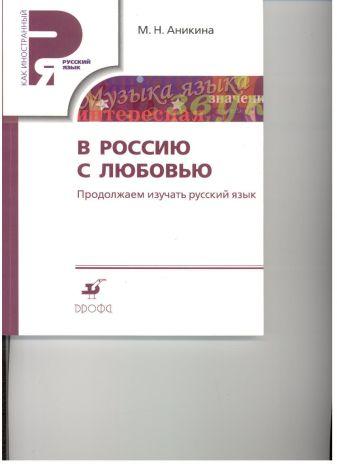 Аникина М.Н. - В Россию с любовью. Продолжаем изучать русский язык (РЯМ)(перер) обложка книги
