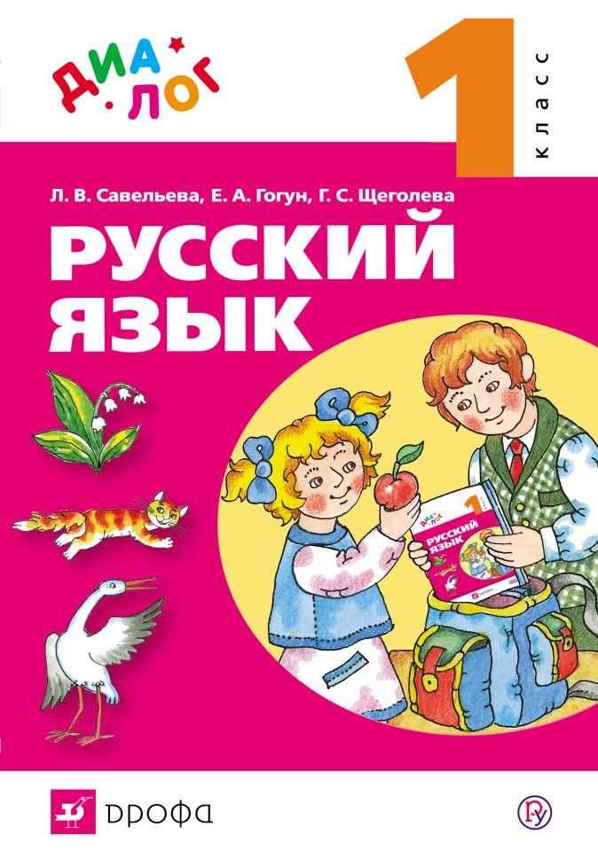 Русский язык. 1 класс. Савельева Л.В., Гогун Е.А., Щеголева Г.С.