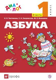 Литературное чтение. 1 класс. Учебник