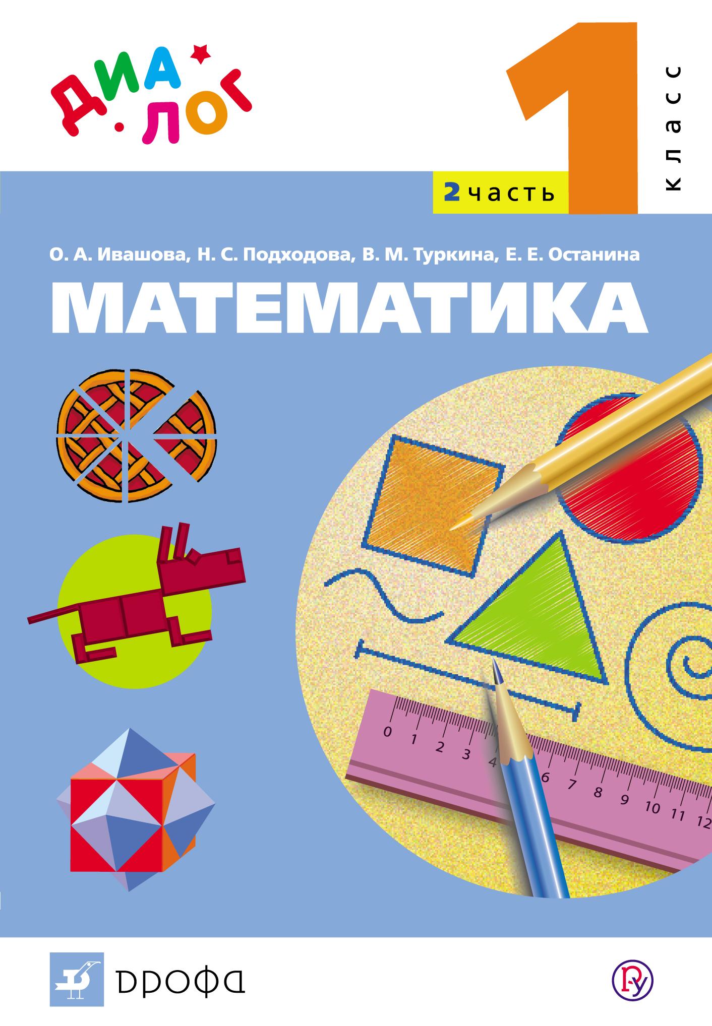 Математика. 1 класс.  Учебник.Часть 2