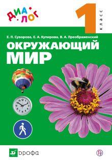 Линия УМК Суворовой. Окружающий мир (1-4)