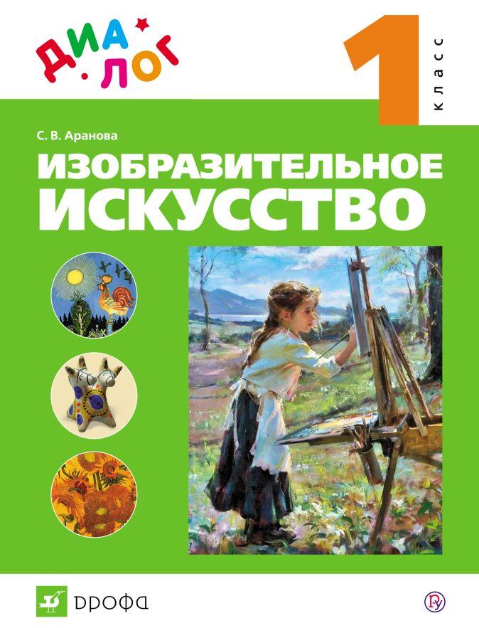 Изобразительное искусство. 1 класс. Учебник Аранова С.В.