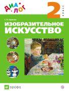 Аранова С.В. - Изобразительное искусство. 2 класс. Учебник' обложка книги
