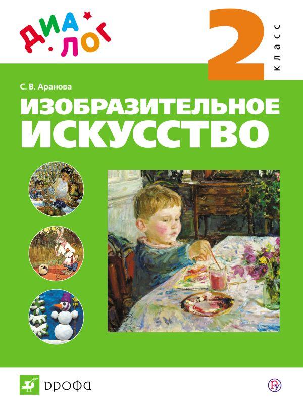 Изобразительное искусство. 2 класс. Учебник Аранова С.В.