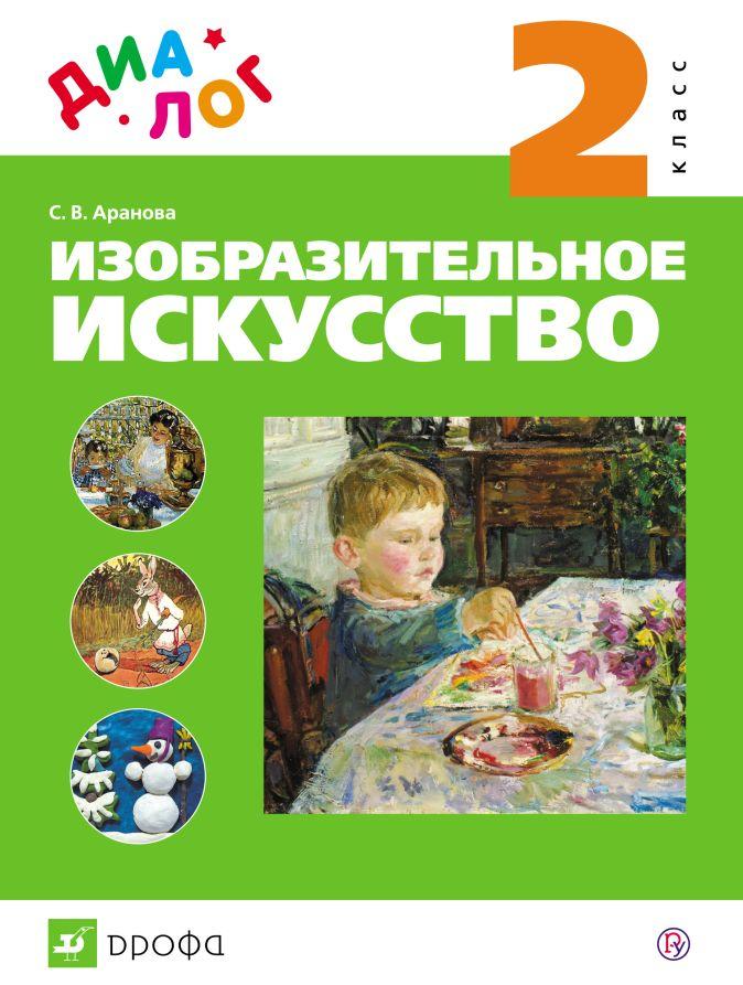 Аранова С.В. - Изобразительное искусство. 2 класс. Учебник обложка книги