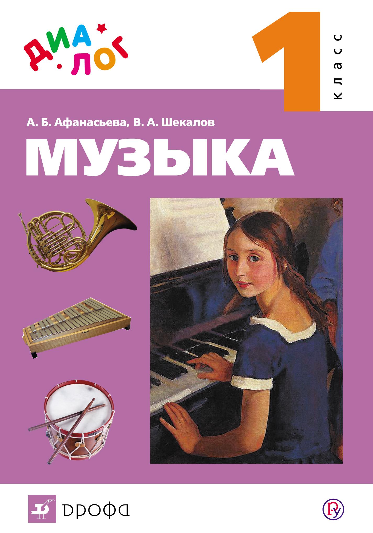 Афанасьева А.Б., Шекалов В.А. Музыка. 1 класс. Учебник + CD.