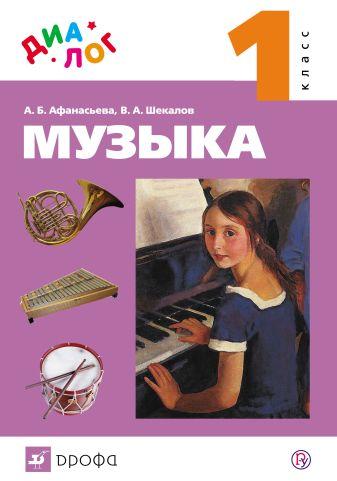 Афанасьева А.Б., Шекалов В.А. - Музыка. 1 класс. Учебник + CD. обложка книги