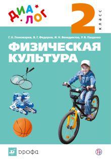 Линия УМК Пономарева. Физическая культура (1-4)
