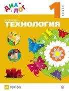 Мисюкевич А.Н. - Технология. 1 класс' обложка книги