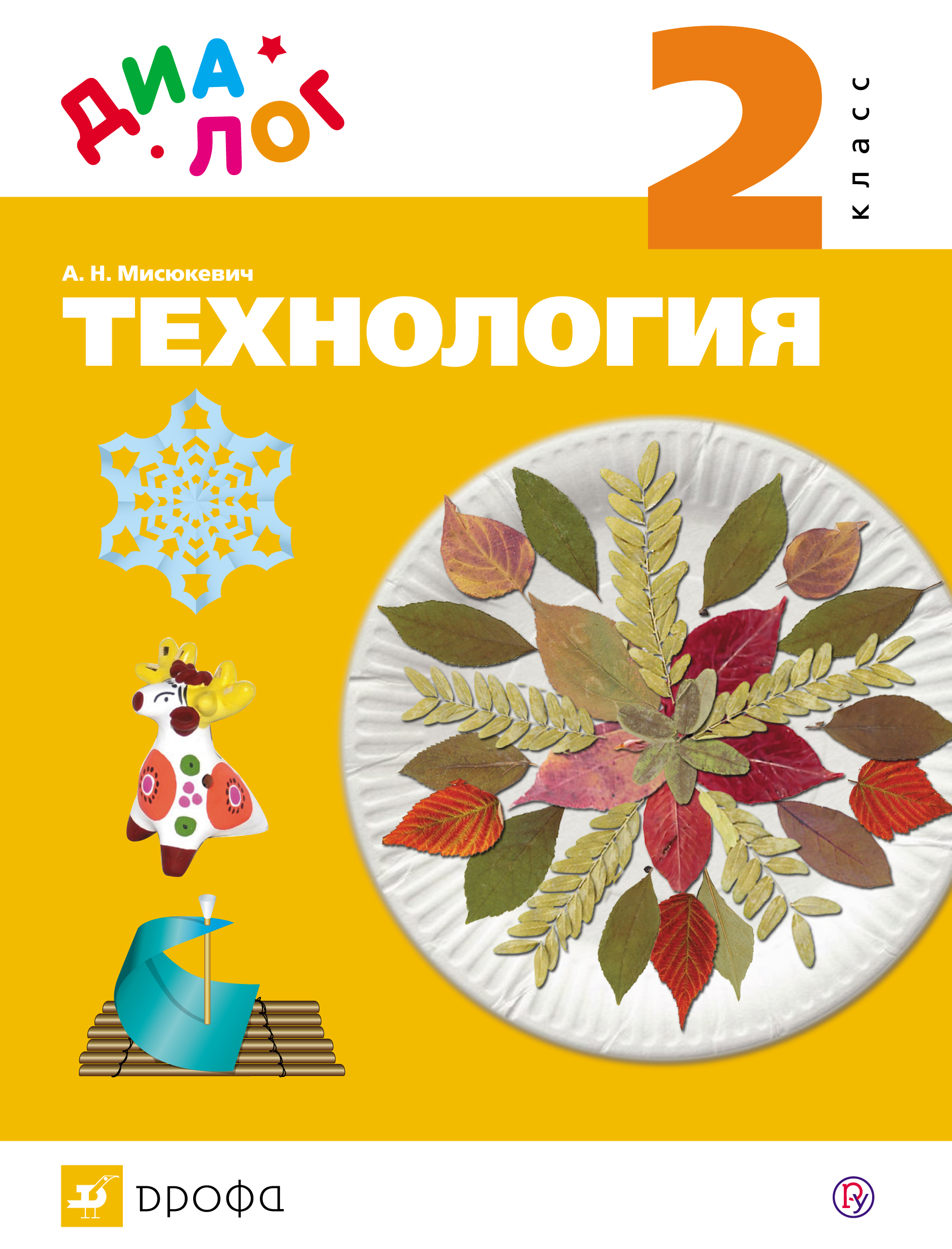 Мисюкевич А.Н. Технология. 2 класс. Учебник технология индустриальные технологии 6 класс рабочая тетрадь фгос