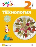 Мисюкевич А.Н. - Технология. 2 класс. Учебник' обложка книги