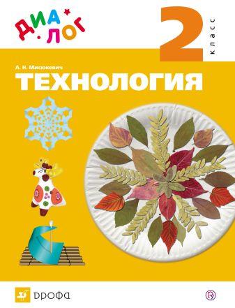 Мисюкевич А.Н. - Технология. 2 класс. Учебник обложка книги