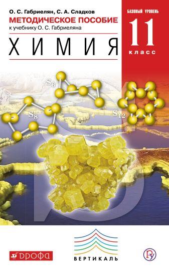 Габриелян О.С., Сладков С.А. - Химия. Базовый уровень. 11 класс. Методическое пособие обложка книги