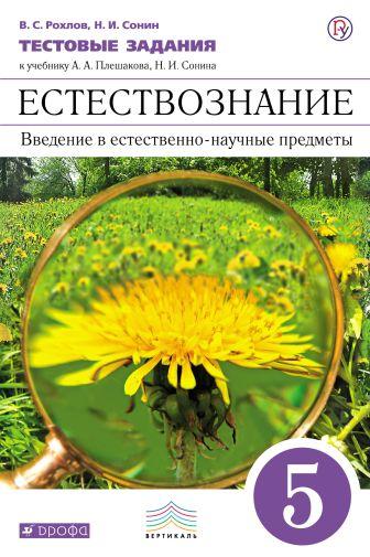 Рохлов В.С., Сонин Н.И. - Естествознание. Введение в естественно-научные предметы. 5 класс. Тестовые задания обложка книги