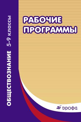 Никитин А.Ф., Никитина Т.И. - Обществознание. 5-9 классы. Рабочая программа. обложка книги