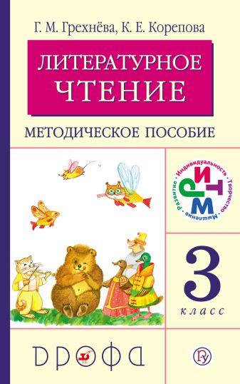 Грехнёва Г.М., Корепова К.Е. - Литературное чтение. 3 класс. Методическое пособие обложка книги