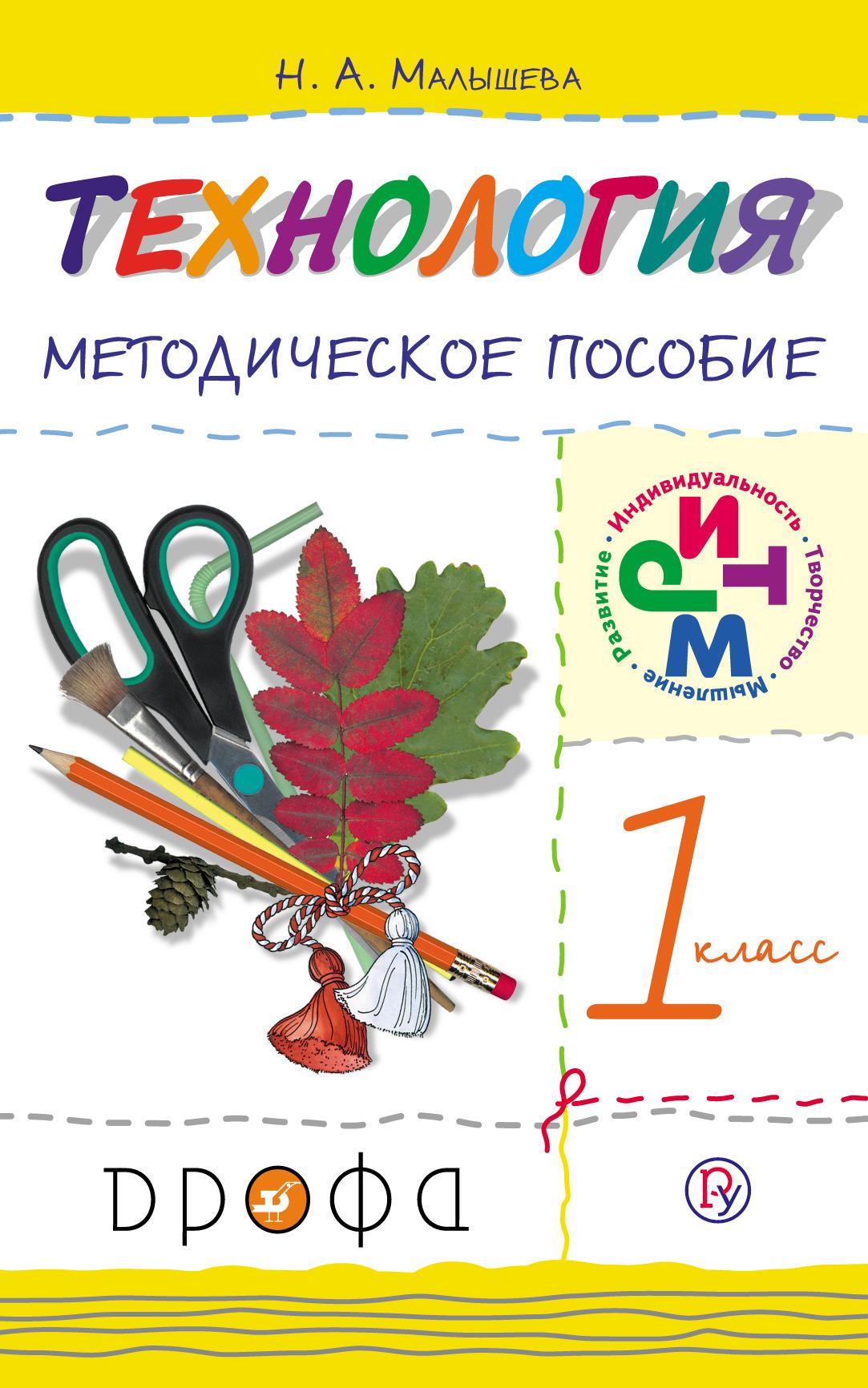 Малышева Н.А. Технология. 1 класс. Методическое пособие.