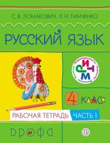 Русский язык. 4 класс. Рабочая тетрадь. Часть 1