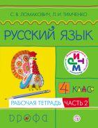 Русский язык. 4 класс. Рабочая тетрадь. Часть 2