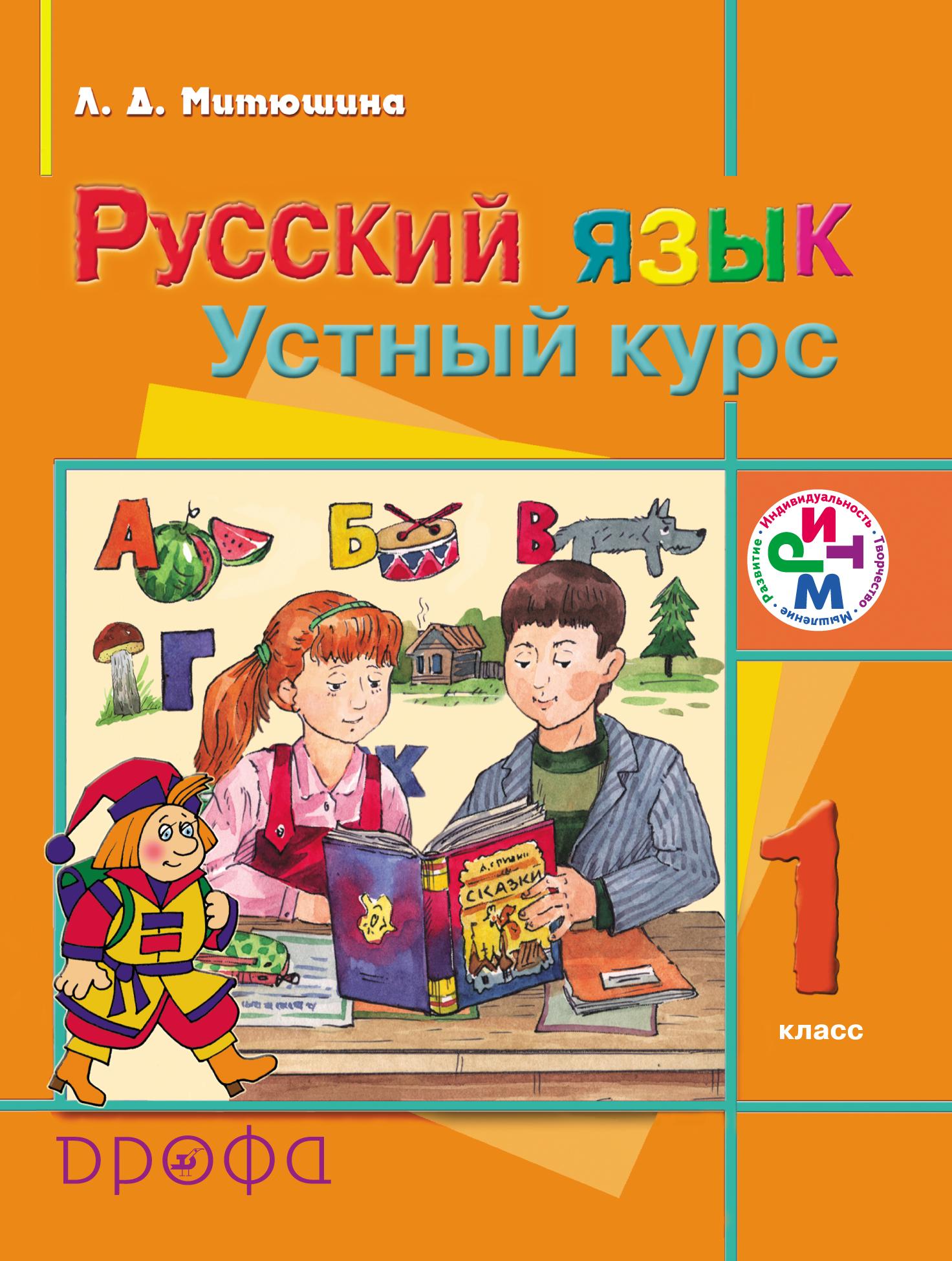 Русский язык. Устный курс. 1 класс. Учебник