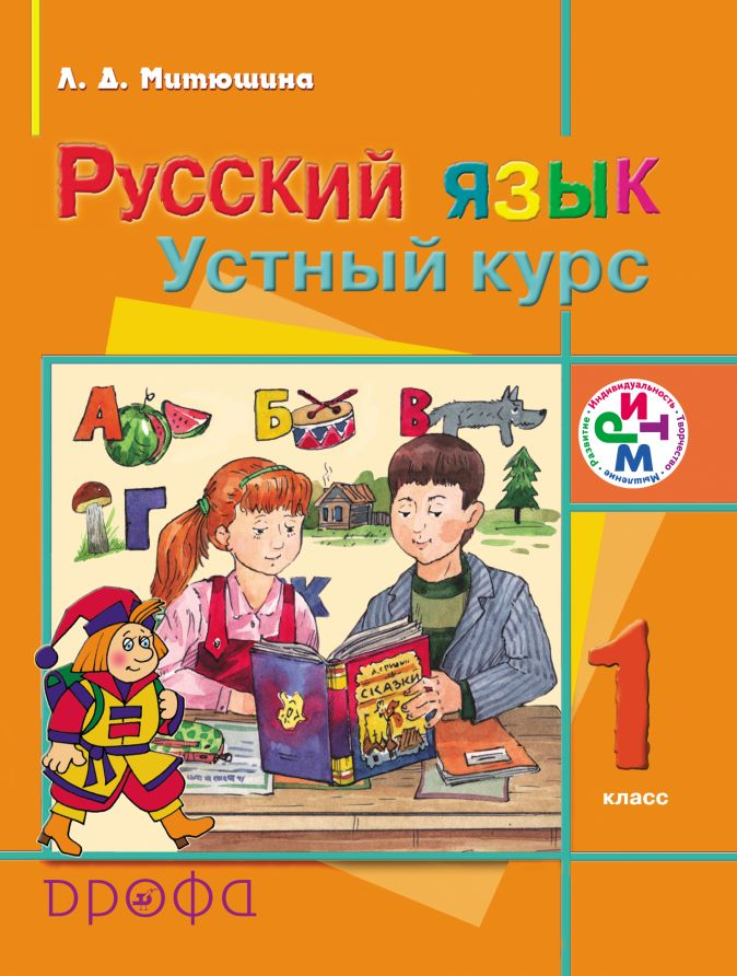 Митюшина Л.Д. - Русский язык. Устный курс. 1 класс. Учебник обложка книги