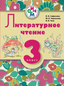 Литературное чтение. 3 класс. Учебник-хрестоматия для школ с родным (нерусским) языком