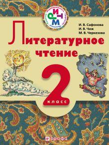 УМК Черкезовой. Литературное чтение (1-4)