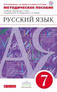 Русский язык. 7 класс. Методическое пособие