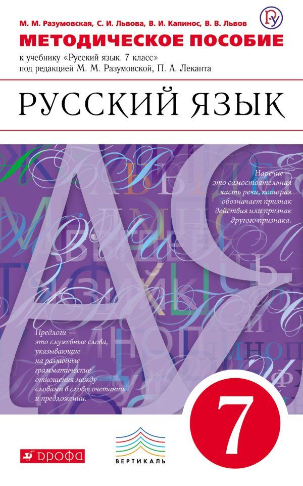 гдз учебник по русскому языку м