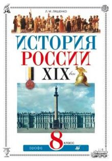 История России. XIX век. 8 класс. Учебник