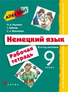 Немецкий язык. Аlles Klar! 9 класс. 5-й год обучения. Рабочая тетрадь