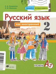 Русский язык как иностранный. Давайте познакомимся. 2-й год обучения. Уровень А2. Учебник