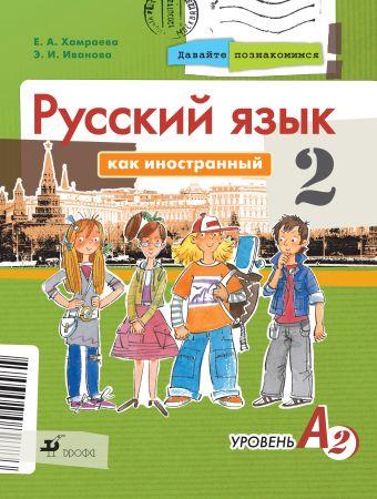 Русский язык как иностранный. Давайте познакомимся. 2-й год обучения. Уровень А2. Учебник Иванова Э.И. и др.