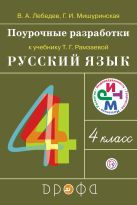 Лебедев В.А., Мишуринская Г.И. - Русский язык. 4 класс. Поурочные разработки' обложка книги