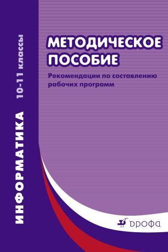 Информатика. Базовый и углубленный уровени. 10–11 классы. Рабочие программы Масленикова О.Н.