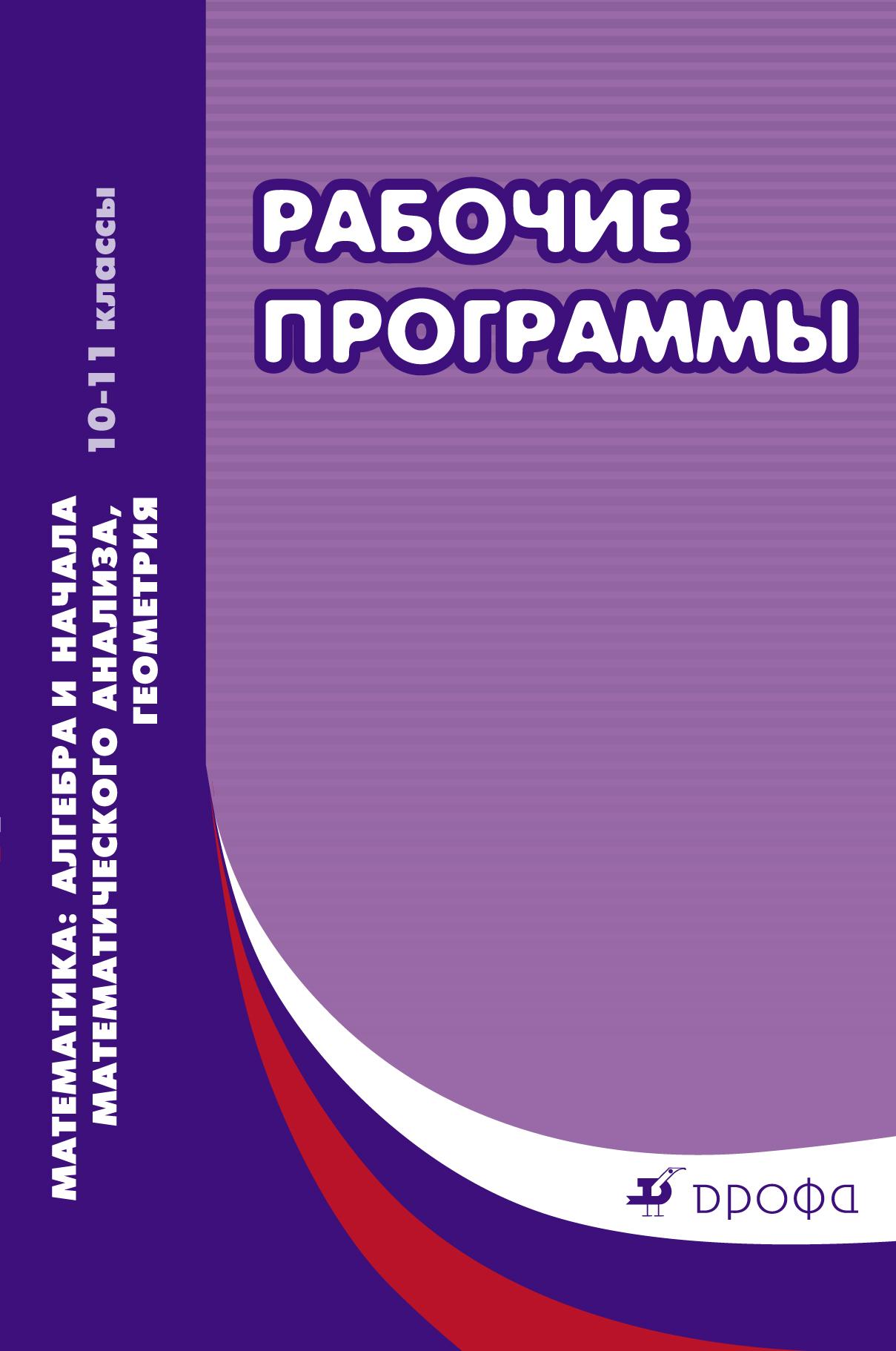 Муравина О.В. Математика: алгебра и начала математического анализа, геометрия. 10-11классы. Рабочие программы