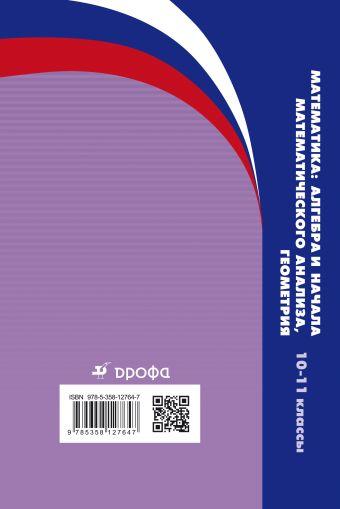 Математика: алгебра и начала математического анализа, геометрия. 10-11классы. Рабочие программы Муравина О.В.