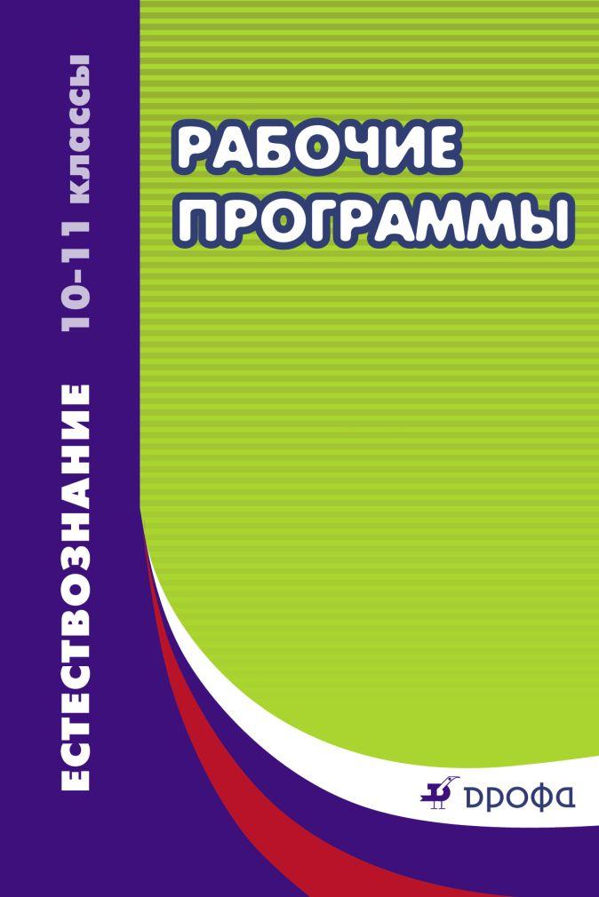 Габриелян О.С., Сладков С.А. - Естествознание. 10–11 классы. Рабочие программы обложка книги
