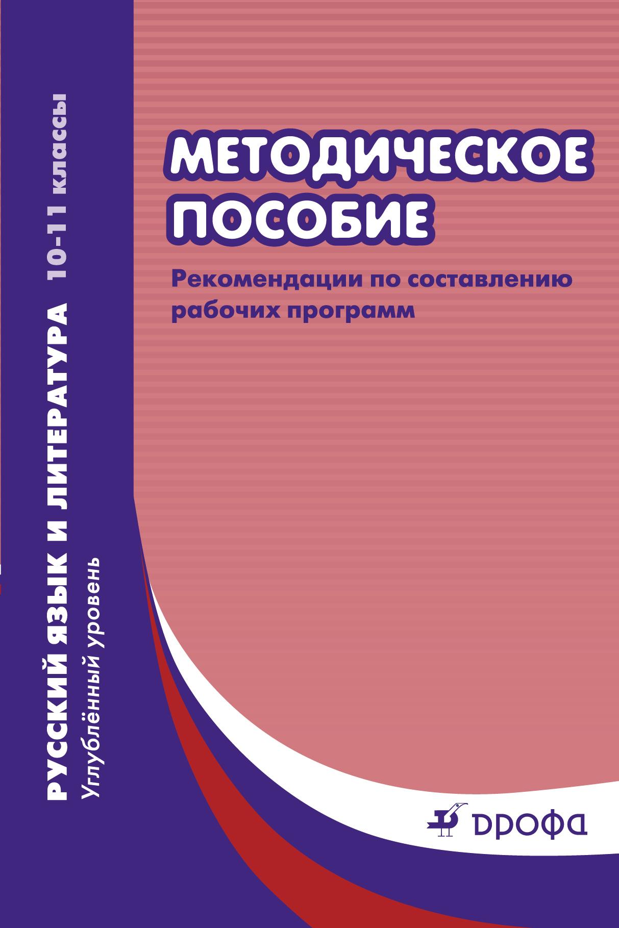 Русский язык и литература. Углубленный уровень. 10–11 классы. Рабочие программы
