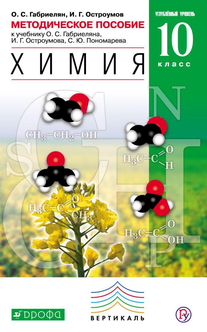 Габриелян О.С., Остроумов И.Г. - Химия. Углубленный уровень. 10 класс. Методическое пособие обложка книги
