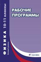 Власова И.Г. - Физика. Базовый уровень. 10–11 классы. Рабочие программы' обложка книги