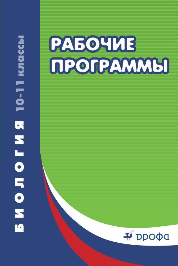 Биология. 10–11 классы. Рабочие программы Сонин Н.И., Пасечник В.В.