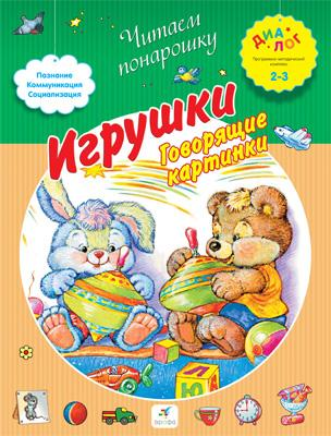 Баканова Е.А. - Игрушки. Говорящие картинки. 2–3 года. Пособие для детей обложка книги