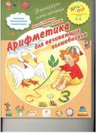 Соболева О., Агафонов В. - Арифметика для начинающих волшебников. 3–5 лет. Пособие для детей' обложка книги