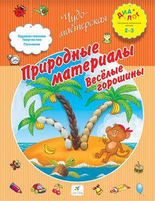 Природные материалы. Веселые горошины. 2–3 года. Пособие для детей Деркач Т.Б.