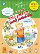 Берлова А.Л. - Что умеет мой малыш! 2–3 года. Пособие для детей' обложка книги
