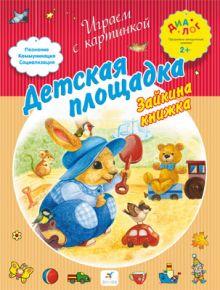 Детская площадка. Зайкина книжка. 2–3 года. Пособие для детей