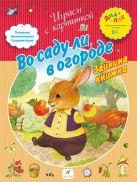 Баканова Е.А. - Во саду ли в огороде. Зайкина книжка. 2–3 года. Пособие для детей' обложка книги