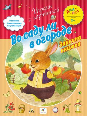 Во саду ли в огороде. Зайкина книжка. 2–3 года. Пособие для детей Баканова Е.А.